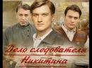 Дело следователя Никитина 3,4 (8) серии исторический детектив 2012 Россия