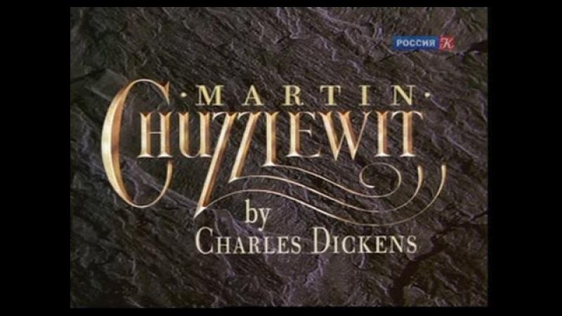 Мартин Чезлвит 05 сериал Экранизация. Великобритания. охота за наследством