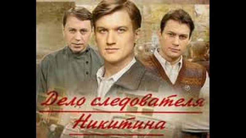 Дело следователя Никитина 5,6 (8) серии исторический детектив 2012 Россия