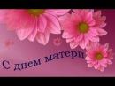 Очень трогательное поздравление для мамы С Днем Матери
