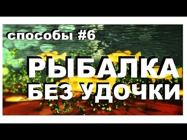 Галилео. Способы 6. Рыбалка без удочки ufkbktj. cgjcj,s 6. hs,fkrf ,tp eljxrb