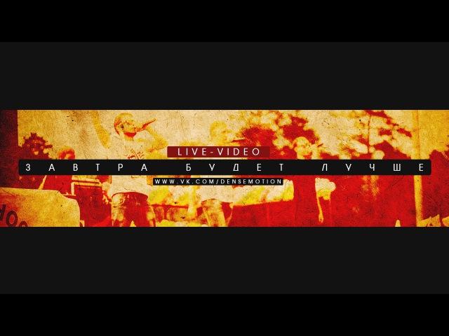 ЭВИЛ - Завтра будет лучше (при уч. PRO-SPEKT, СемьЭтажей) [LIVE - VIDEO] [2015]