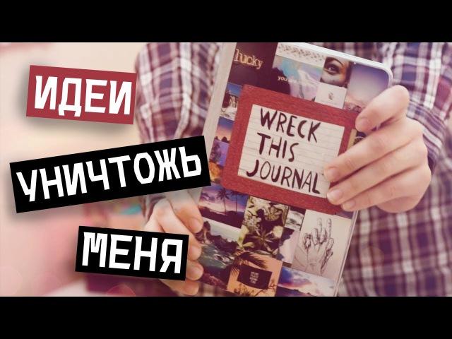 Wreck This Journal УНИЧТОЖЬ МЕНЯ ИДЕИ ДЛЯ БЛОКНОТА WTJ