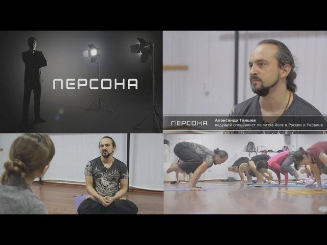 Телепроект Персона. Александр Таишев