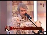 «На тропе» - LIVE. Поёт Валерий Сёмин