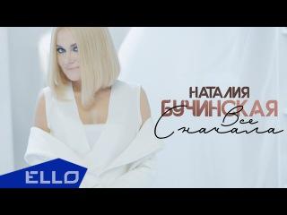 Наталия Бучинская - Все сначала