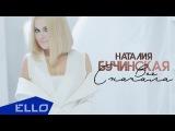 Наталия Бучинская - Все Сначала (Official Video 2015)