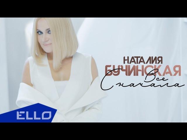 Наталия Бучинская Все сначала