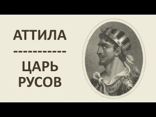 Новая Хронология. Аттила - царь Русов
