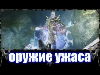 Скайрим с модами - оружие рыцаря ужаса (геймплей) \\ ZenitharTV