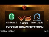 OG vs Team Liquid, The Defence Season 5, OG vs Liquid 3 игра, Dota 2, bo3