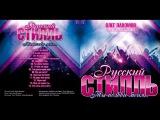 Русский Стилль 16-й альбом Ты позови меня 2012