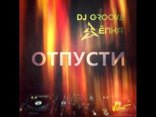 DJ Groove ft. Ёлка - Отпусти (2015)