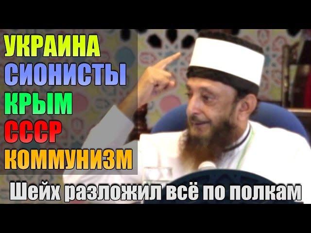 Шейх Имран Назар Хосейн о ситуации на Украине,Путине,СССР...