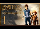 Brothers: A Tale of Two Sons - Прохождение игры [1]