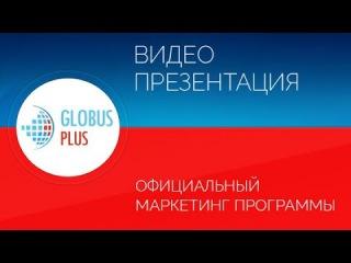 Проект Globus Plus | Глобус Плюс -  Как это работает (Видео Презентация)