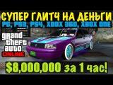 GTA 5 Online - ГЛИТЧ НА ДЕНЬГИ | Копирование Авто | $8,000,000 за 1 час | Все Платформы