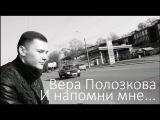И напомни мне... Вера Полозкова