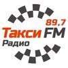 Такси FM Казань, 89,7 FM