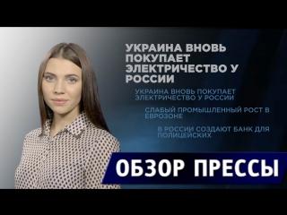 Электричество РФ для Украины