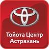 Тойота Центр Астрахань