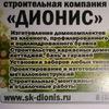 Ooo Sk-Dionis