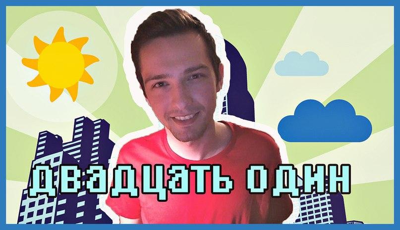Миша Мэлвин   Москва