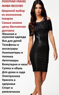 Каталог Самой Дешевой Одежды