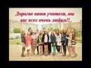 🔫🔪Поздравление учителей от 11 Б 👑💰
