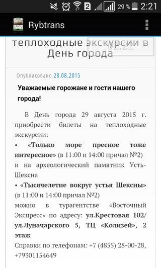 в День города Рыбинска