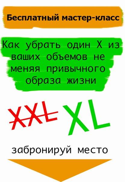 Афиша Хабаровск Как убрать один Х из ваших объемов/ Мастер класс