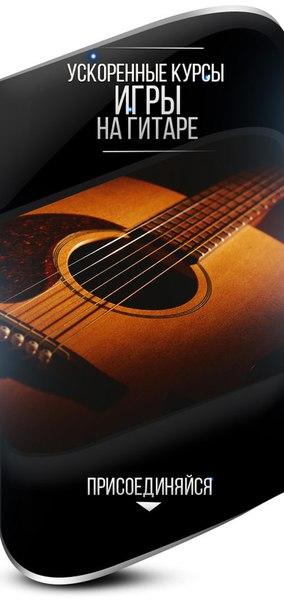 Афиша Хабаровск Обучение игре на гитаре /бесплатный мастер класс