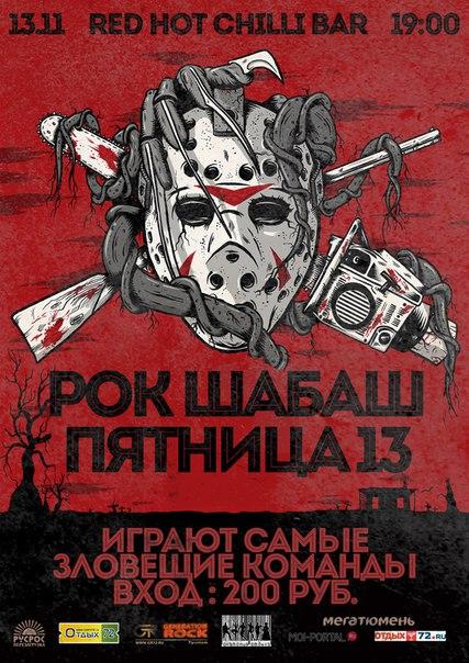 Куда сходить в Тюмени в выходные: 14 - 15 ноября 15