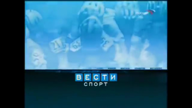 Заставка Вести-Спорт Россия (2002-2007)