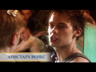 Кремлёвские курсанты 2 сезон 153 серия (СТС 2009)