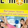 Фитнес - клуб, танцы | Lemon | Ухта