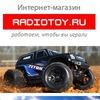 Магазин радиоуправляемых моделей Radiotoy.ru