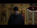 Протоиерей Павел Федосов о первой