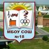 Официальная группа МБОУ <<СОШ 18>>