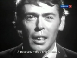 Jacques Brel - Ne me quitte pas (Не покидай меня)