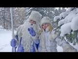 Дед Мороз и Снегурочка длинная версия