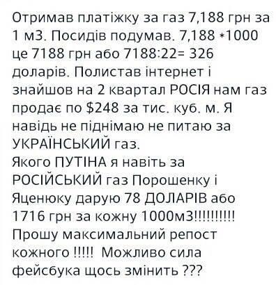Затраты на субсидии для оплаты жилкомуслуг в Украине за 5 месяцев увеличились в 6 раз, - Госстат - Цензор.НЕТ 2278