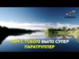 (Караоке) Леприконсы - Хали Гали