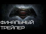 Бэтмен против Супермена Русский ФИНАЛЬНЫЙ ТРЕЙЛЕР / Batman v Superman: Dawn of Justice (2016) RUS