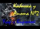 Battlefield 3: Кабинка у Ашота #2. Школьники админы.