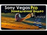 Как замедлить видео ► Sony Vegas  Pro