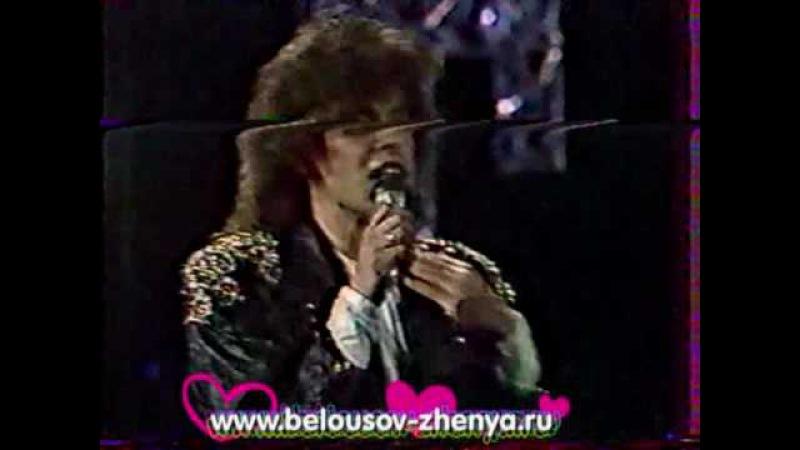 Женя Белоусов - Ночное такси