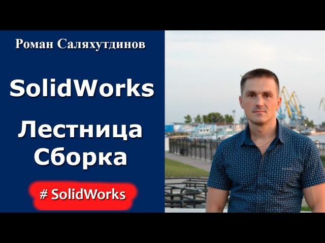 SolidWorks Урок Сборка Лестница деревянная Роман Саляхутдинов