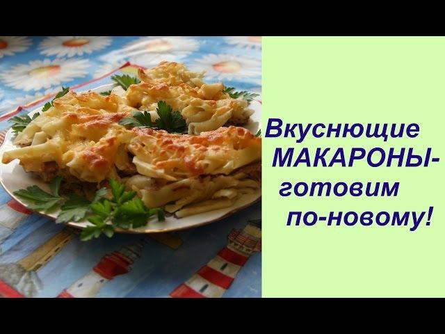 Вкуснющие МАКАРОНЫ-готовим по-новому! | Lasagna - Russian Style Recipe.