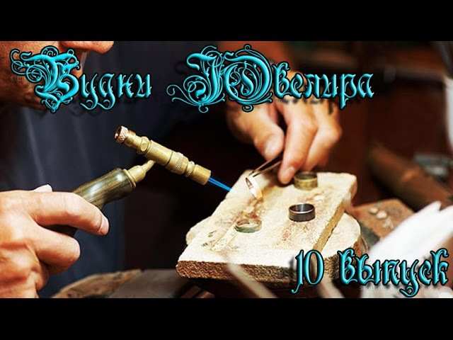 Будни Ювелира 10 Weekdays Jeweler